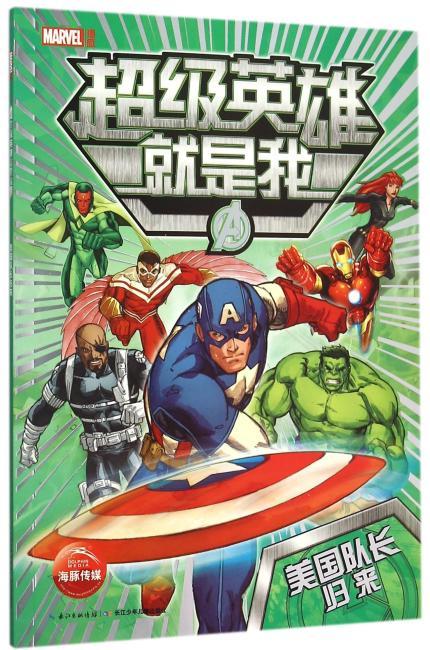 漫威超级英雄就是我:美国队长归来