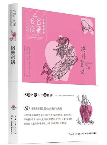 小学生文库-必读名著经典彩图版:格林童话(心喜阅童书)