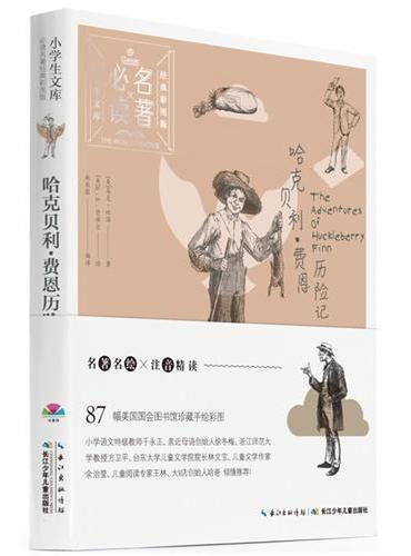 小学生文库-必读名著经典彩图版:哈克贝利·费恩历险记(心喜阅童书)