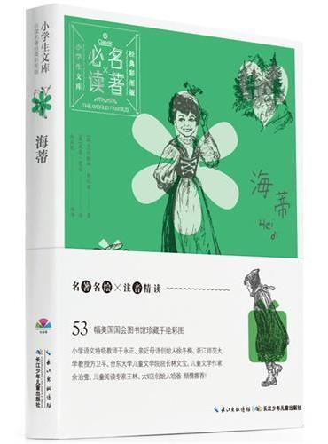 小学生文库-必读名著经典彩图版:海蒂(心喜阅童书)