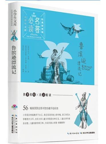 小学生文库-必读名著经典彩图版:鲁滨逊漂流记(心喜阅童书)