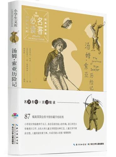 小学生文库-必读名著经典彩图版:汤姆·索亚历险记(心喜阅童书)