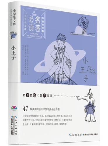 小学生文库-必读名著经典彩图版:小王子(心喜阅童书)