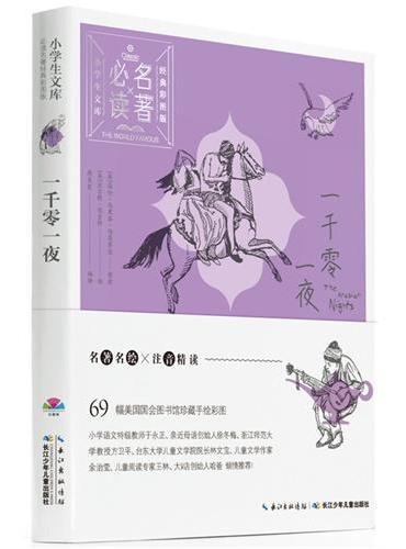 小学生文库-必读名著经典彩图版:一千零一夜(心喜阅童书)