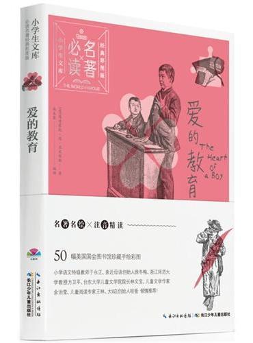小学生文库-必读名著经典彩图版:爱的教育(心喜阅童书)