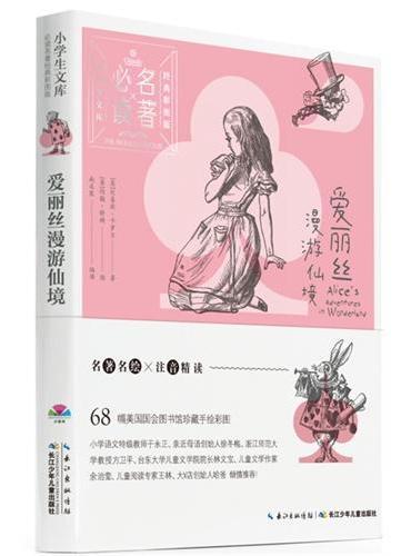 小学生文库-必读名著经典彩图版:爱丽丝漫游仙境(心喜阅童书)