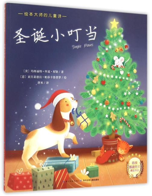 绘本大师的儿童诗:圣诞小叮当