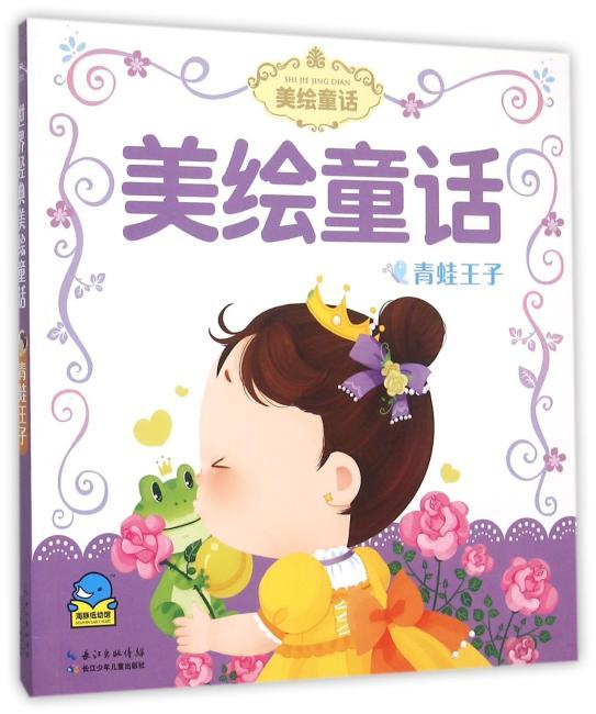 世界经典美绘童话:青蛙王子