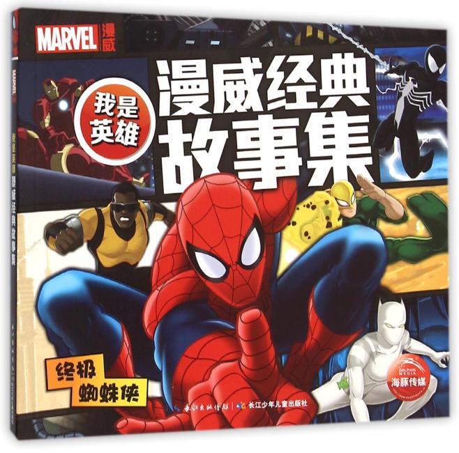 我是英雄·漫威经典故事集:终极蜘蛛侠