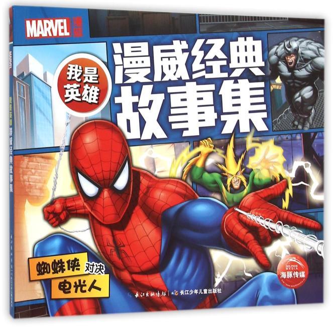 我是英雄·漫威经典故事集:蜘蛛侠对决电光人