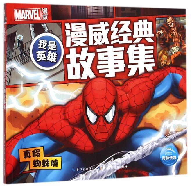 我是英雄·漫威经典故事集:真假蜘蛛侠