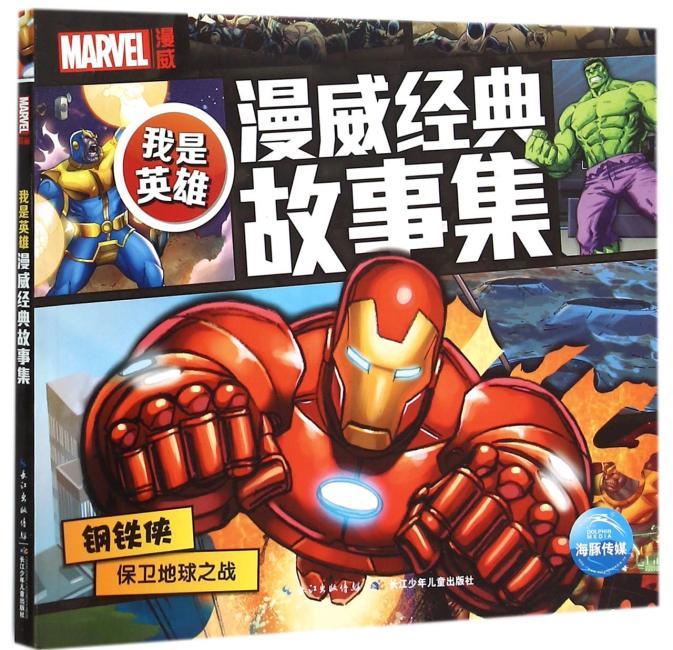 我是英雄·漫威经典故事集:钢铁侠保卫地球之战