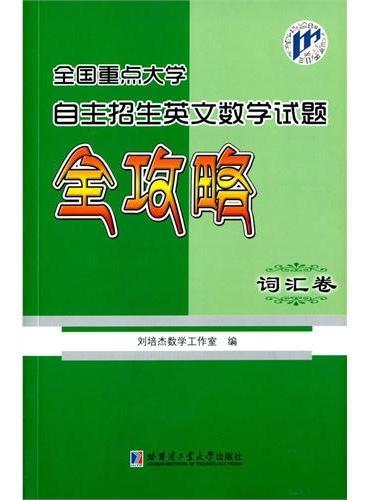 全国重点大学自主招生英文数学试题全攻略(词汇卷)