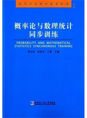 概率论与数理统计同步训练