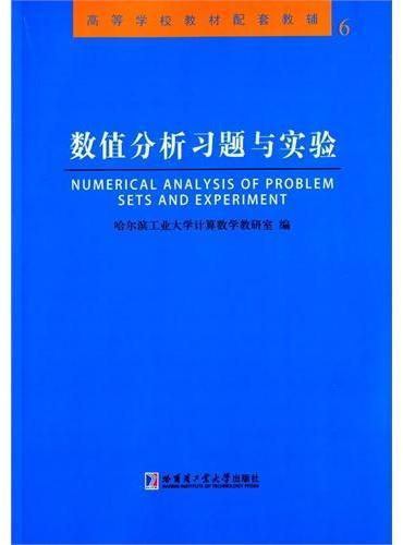 数值分析习题与实验