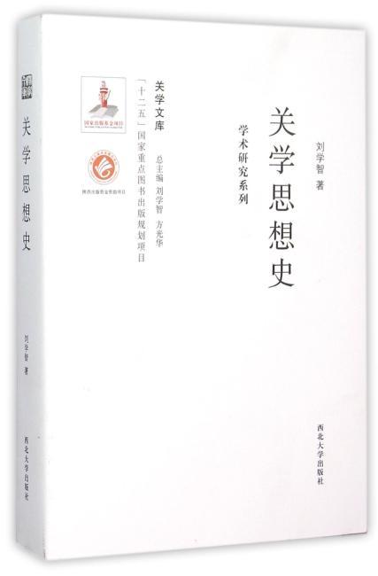 《关学文库》学术研究系列—关学思想史