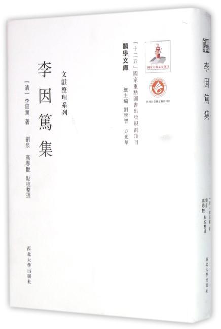 《关学文库》文献整理系列—李因笃集