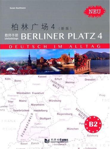 柏林广场4(新版)教师手册