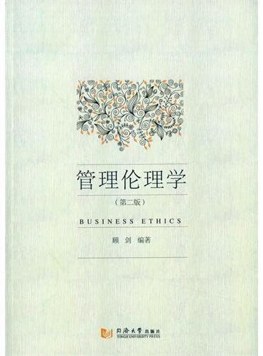 管理伦理学(第二版)