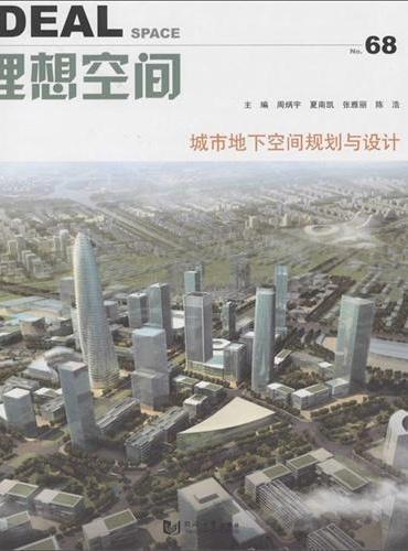 理想空间(68):城市地下空间规划与设计