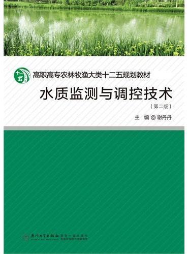 水质监测与调控技术(第二版)