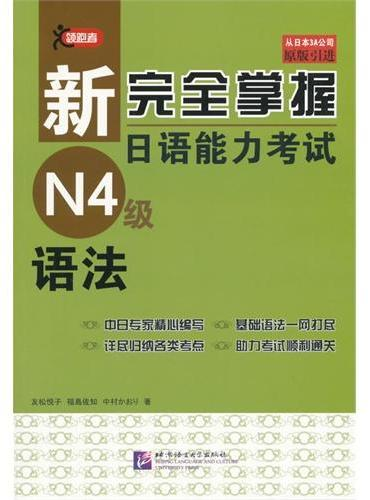 新完全掌握日语能力考试N4级语法