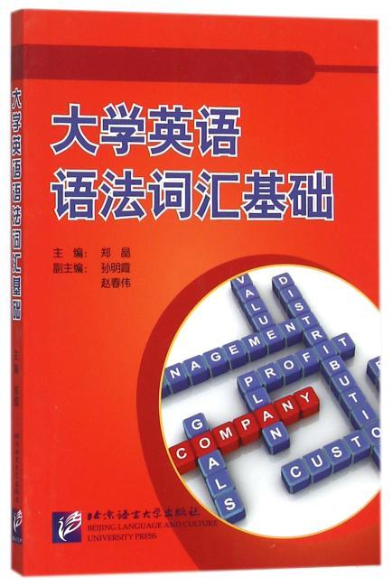 大学英语语法词汇基础