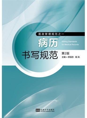 病历书写规范(第2版)