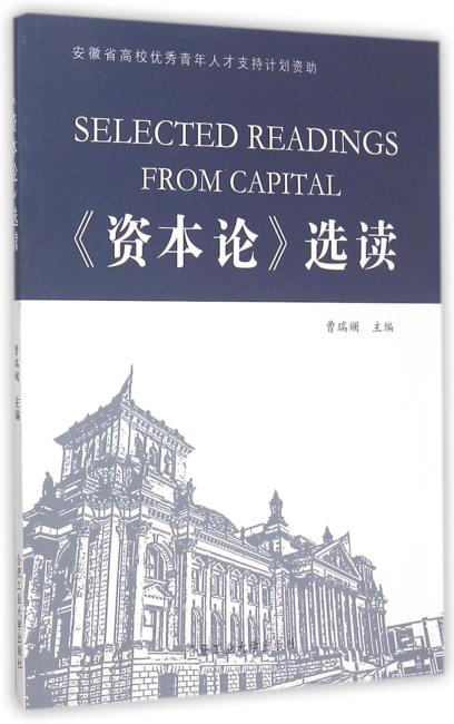 《资本论》选读 Selected Readings from Capital