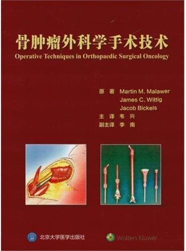 骨肿瘤外科手术技术