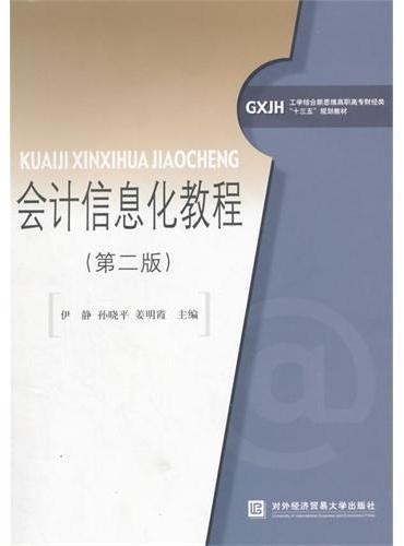 会计信息化教程(第二版)