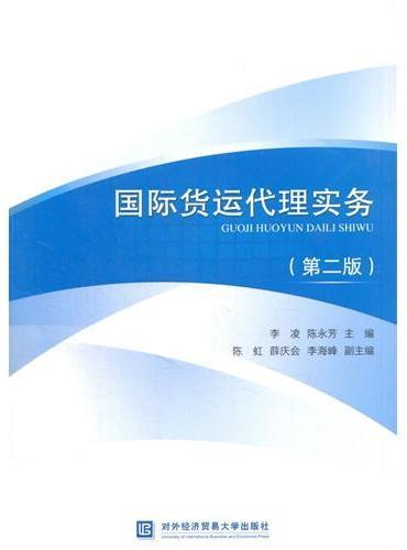 国际货运代理实务(第二版)