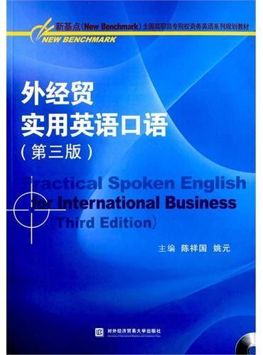 外经贸实用英语口语(第三版)