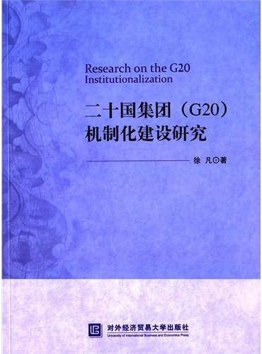 二十国集团(G20)机制化建设研究