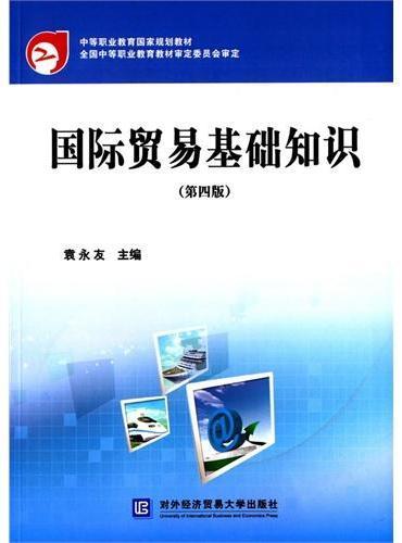 国际贸易基础知识(第四版)