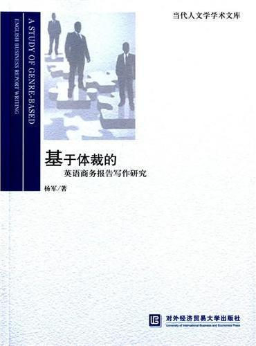 基于体裁的英语商务报告写作研究