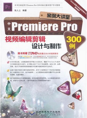 案例大讲堂——中文Premiere Pro视频编辑剪辑设计与制作300例(2DVD)