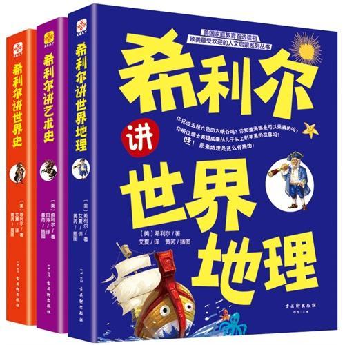 希利尔人文启蒙系列套装(共三册)
