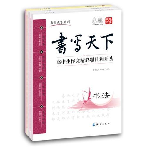 高中生语文备考(套装8册)——米骏硬笔书法楷书字帖