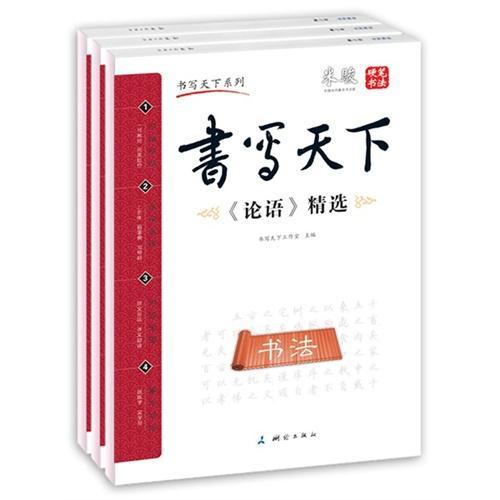国学经典 分辑1(套装共10册)——米骏硬笔书法楷书字帖