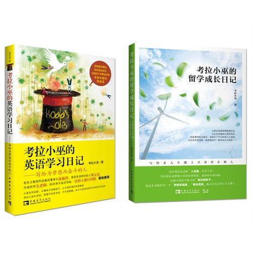 考拉小巫的英语学习日记+考拉小巫的留学成长日记(2本套装)