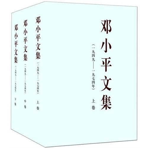 邓小平文集(一九四九——一九七四年(套装全三卷)(平装)