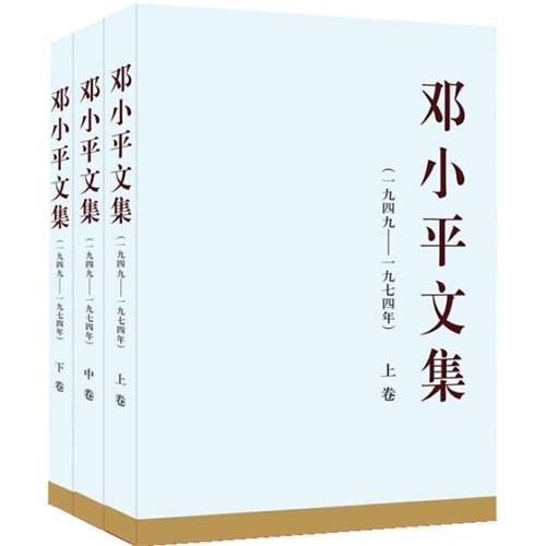 邓小平文集(一九四九——一九七四年(套装全三卷)(精装)