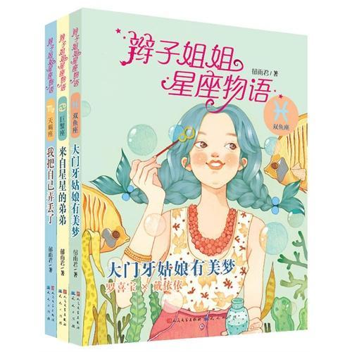 辫子姐姐星座物语·神秘篇(共3册)