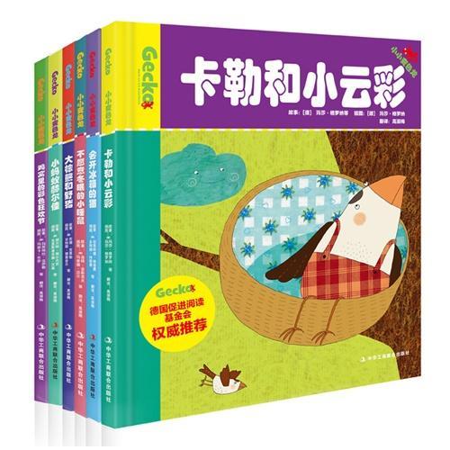 小小变色龙系列儿童绘本·第二季(套装全6册) [3~7岁]