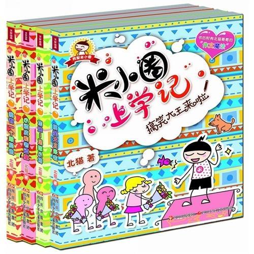 米小圈上学记第三辑套装(共4册)