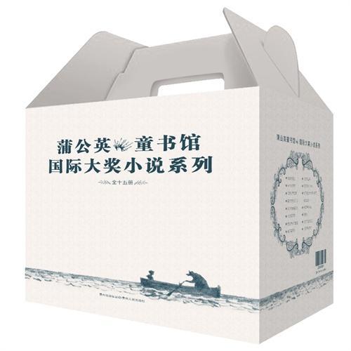 蒲公英童书馆国际大奖小说系列(全15册)