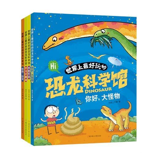 世界上最好玩的恐龙科学馆(共4册)