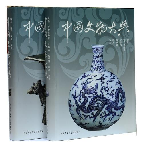 中国文物大典(精装两册)
