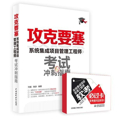 攻克软考  最新颖、最实用、最有效的备考资料(系统集成项目管理工程师分册)